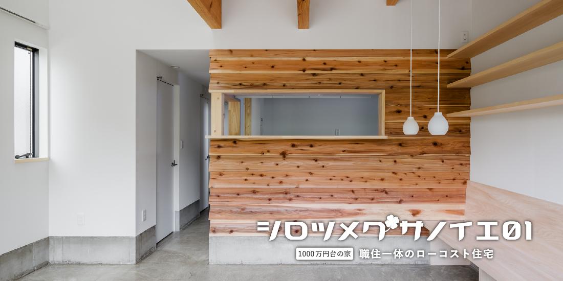 東京・埼玉・千葉のローコスト住宅は中⼭秀樹建築デザイン事務所へ。竣工事例