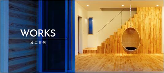 東京・埼玉・千葉のローコスト住宅は中⼭秀樹建築デザイン事務所へ。竣工事例一覧について