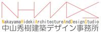中山秀樹建築デザイン事務所|東京都練馬区の建築家・設計事務所