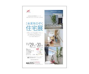 「未来をのぞく住宅展」に参加します。